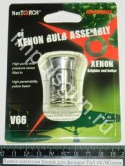Лампа запасная Xenon для фонаря Т6А 6V/80люм. V66