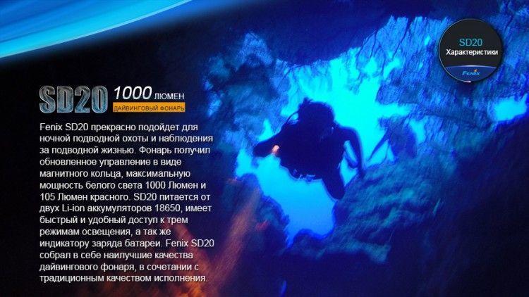Подводный фонарь Fenix SD20 Cree XM-L2 U2 цена