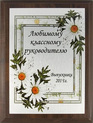 Наградная плакетка  «Классному руководителю от выпускников» (ромашки)