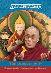 Далай-лама. Три основы пути. Комментарий к произведению Чже Цонкапы