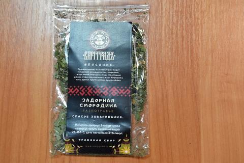 Чай Травяной сбор Варгградъ