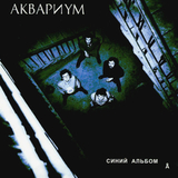 Аквариум / Синий Альбом (CD)