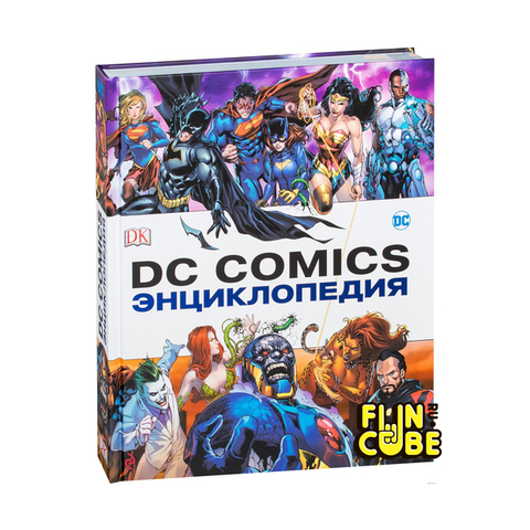 Энциклопедия DC Comics New 2017
