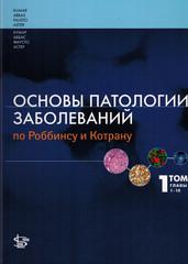 Основы патологии заболеваний по Роббинсу и Котрану (том 1)