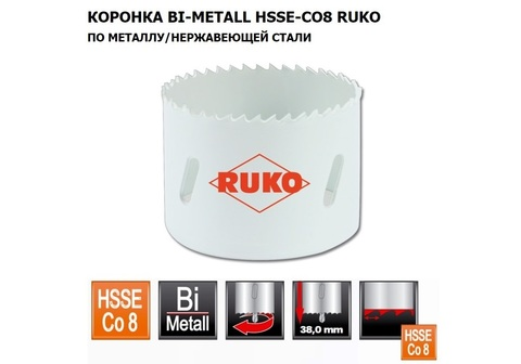 Коронка биметаллическая Ruko Bi-Metall HSSE-Co8 6,35tpi(4мм) 55мм L=38мм 126055