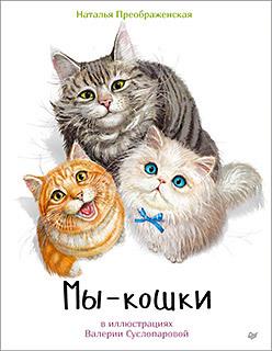 Мы - кошки спросите у кошки что думают кошки о людях и себе