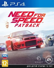 PS4 Need for Speed Payback (русская версия)