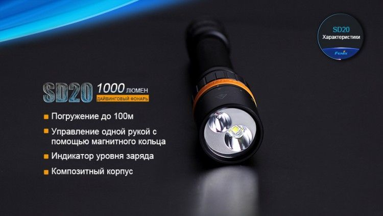 Подводный фонарь Fenix SD20 Cree XM-L2 U2 отзывы