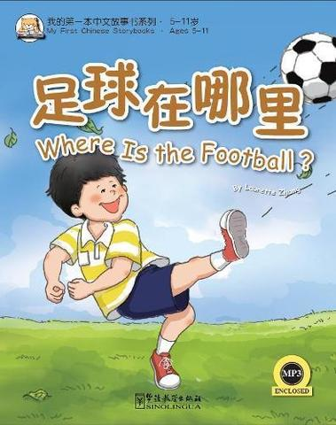 My First Chinese Storybooks ( Ages 5-11) -Where Is the Football (English version)