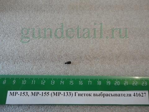 Гнеток МР155 в ассортименте