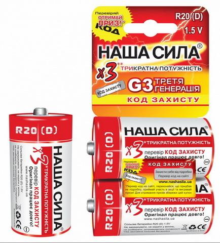 Батарейки Наша Сила R20 G3 2xMBL (2/24/288)