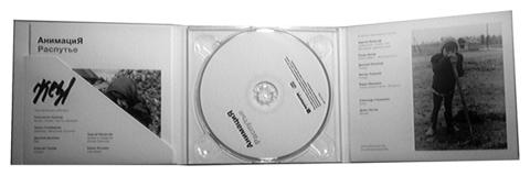 АнимациЯ – Распутье (CD)