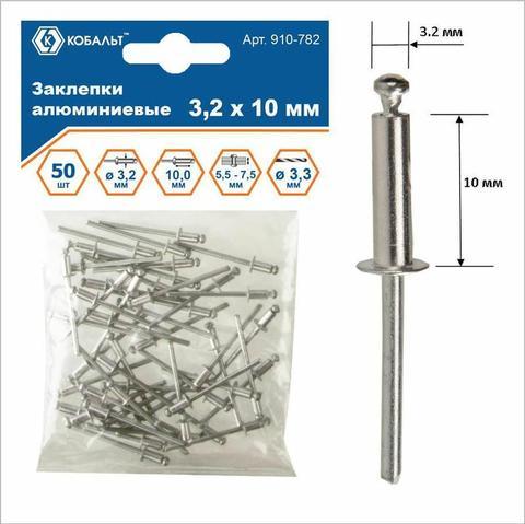 Заклепки вытяжные КОБАЛЬТ алюминиевые, 3,2 х 10 мм (50 шт.) пакет