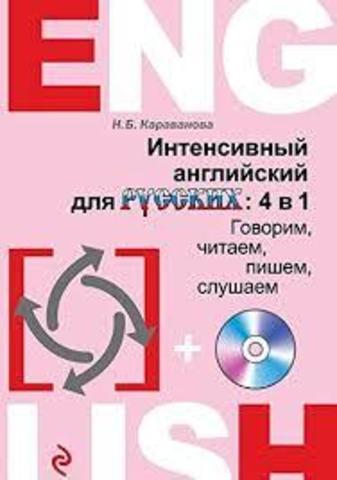 Интенсивный английский для русских. 4 в 1. Говорим, читаем, пишем, слушаем