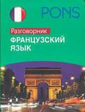 Французский язык. Разговорник