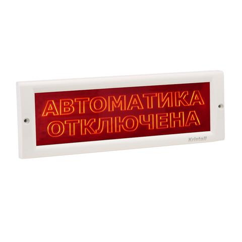Световой оповещатель Кристалл со скрытой надписью