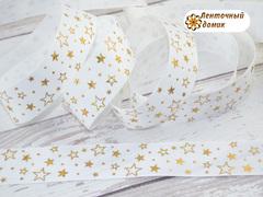 Лента репсовая Золотые звезды на белом 25 мм (намотка 10 м)