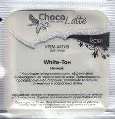 Тестер Крем-АКТИВ ночной д_лица WHITE-ТОН, 3g TM ChocoLatte