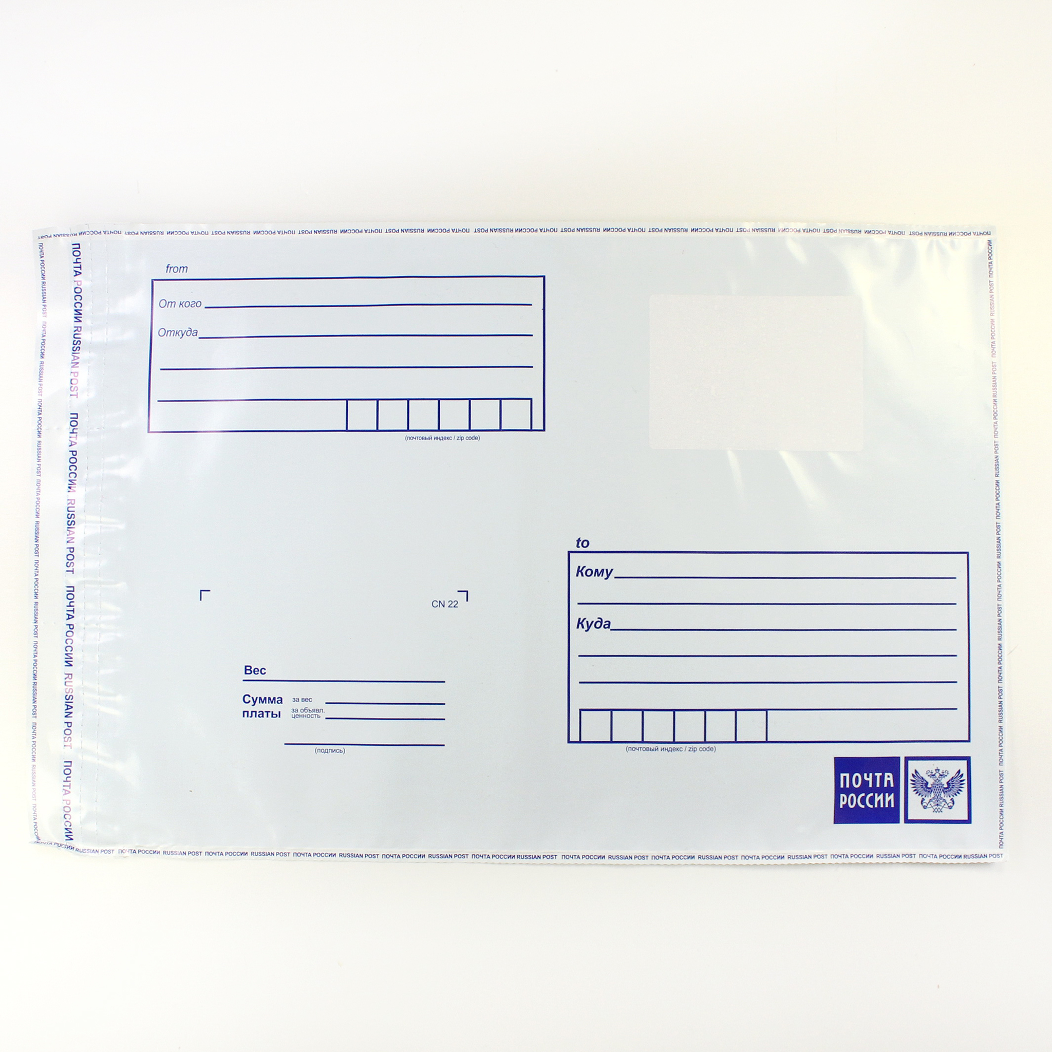 Конверт Почта России, 324х229 мм Купить e1c1868555e