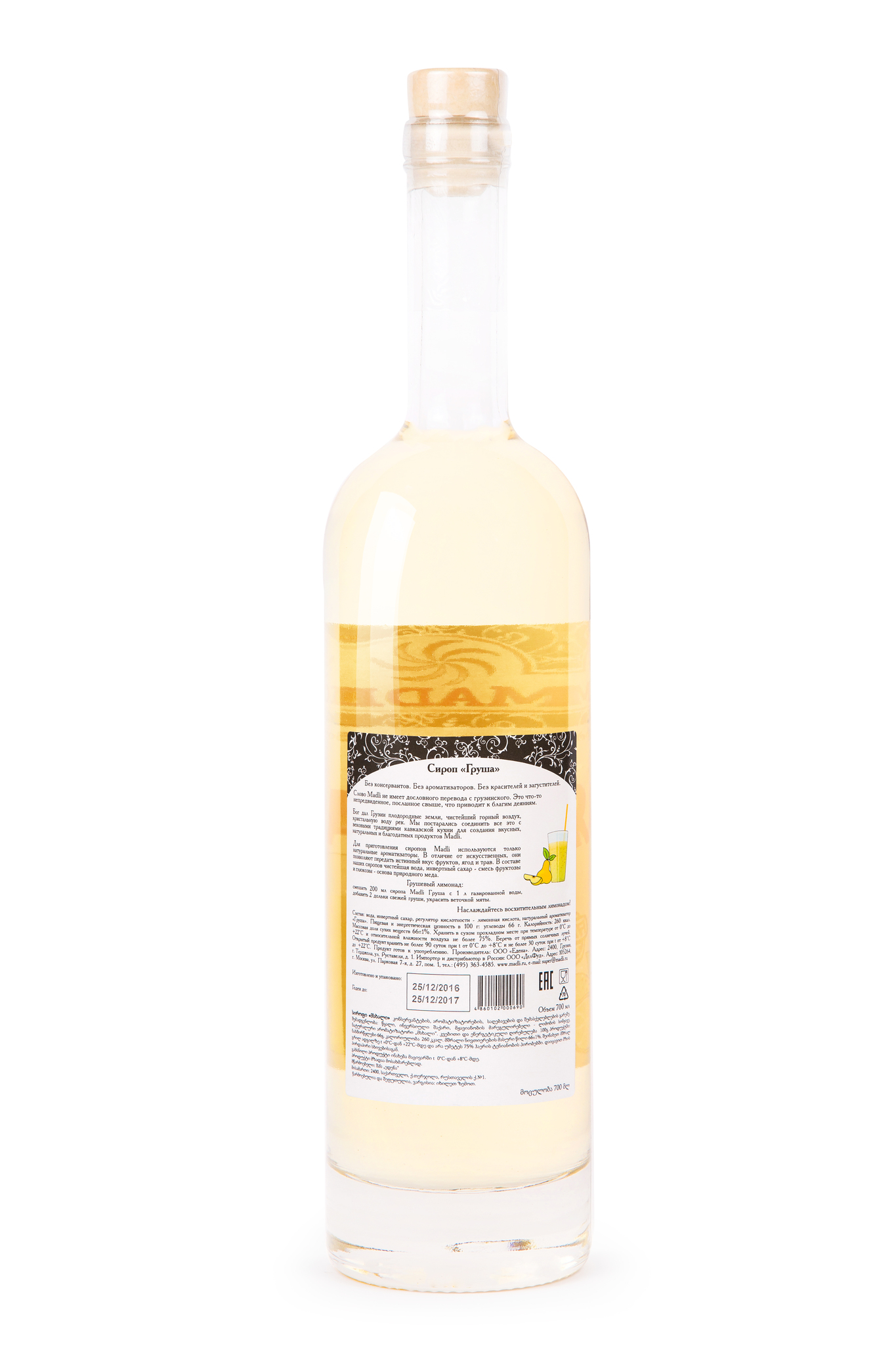 Сироп для лимонада