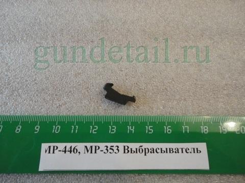 Выбрасыватель МР-353, МР446С Викинг