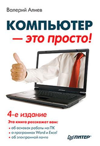 Компьютер — это просто! 4-е изд.