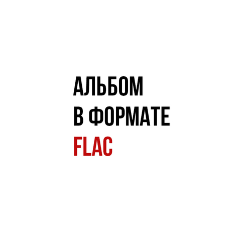 TattooIN – Звезда (Digital) flac