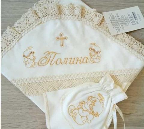 Крыжма для крещения именная Хрестильна скарбничка молочная