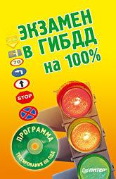 Экзамен в ГИБДД на 100% (+СD с программой тестирования по ПДД) пдд вождение автомобиля экзамен в гибдд эксмо 978 5 699 85077 8