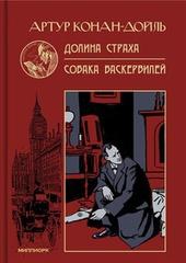 Артур Конан-Дойль. ДОЛИНА СТРАХА. СОБАКА БАСКЕРВИЛЕЙ.