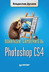 Photoshop CS4. Понятный самоучитель photoshop cs4 понятный самоучитель
