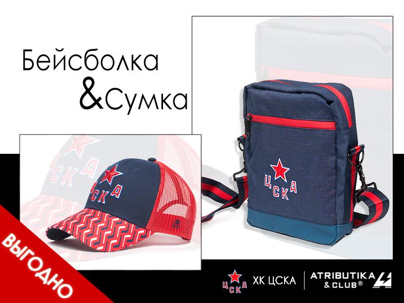 Комплект ХК ЦСКА (бейсболка и сумка)