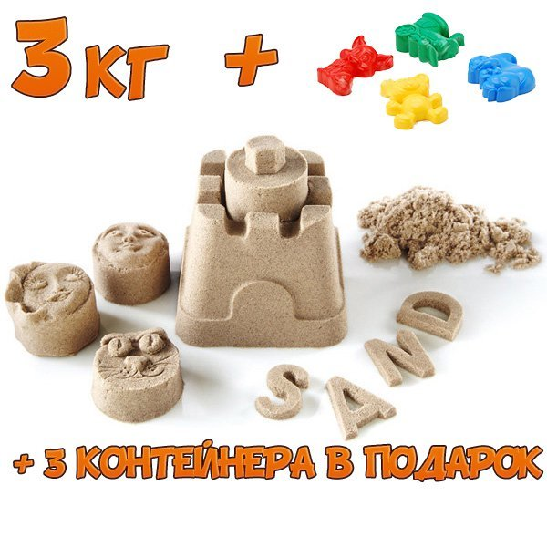 wabafun кинетический песок