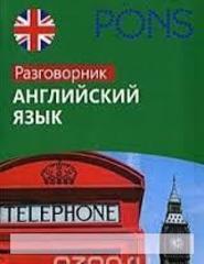 Английский язык. Разговорник