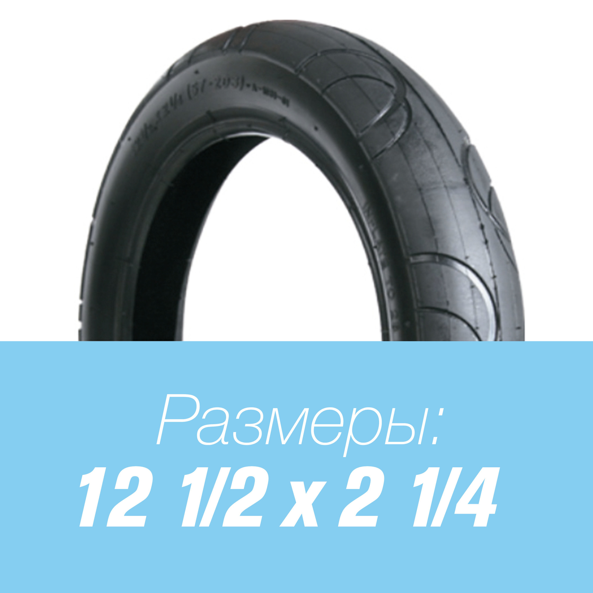 Запчасти для колясок Adamex Покрышка 12 1/2 x 2 1/4 (57-203/62-203) для детской коляски (полукольца) 12_кольца.jpg