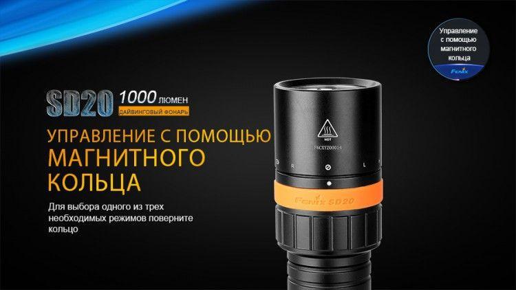 Подводный фонарь Fenix SD20 Cree XM-L2 U2 интернет магазин