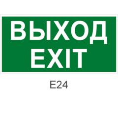 Знак Е24 двери эвакуационного выхода