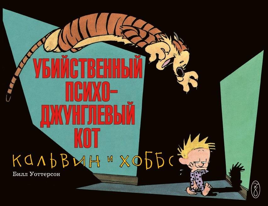 Кальвин и Хоббс. Книга 3. Убийственный психо-джунглевый кот