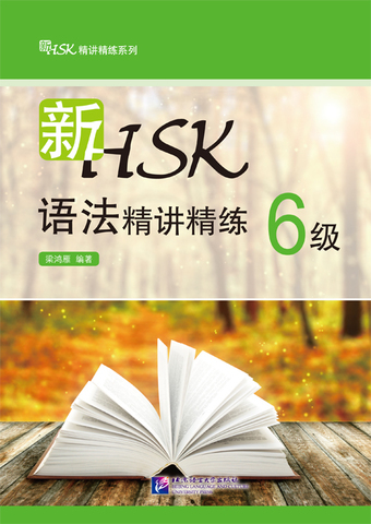 An Intensive Guide to New HSK Grammar Test-Instruction and Practice: Level 6