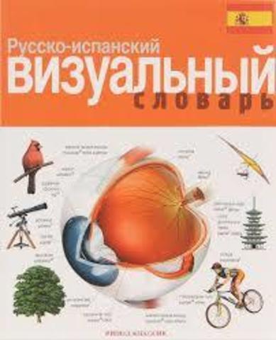 Русско-испанский визуальный словарь