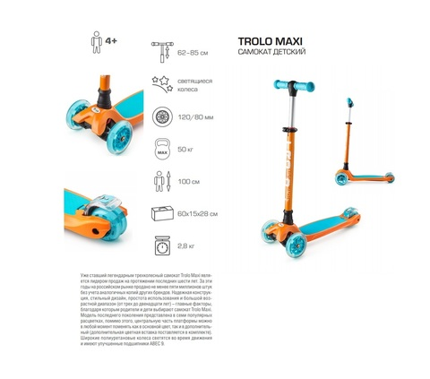 Trolo MAXI 2017 параметры, размеры, габариты