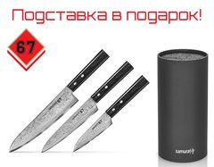 /collection/samura-67/product/nabor-iz-3-kuhonnyh-nozhey-samura-67-damascus-i-brash-podstavka-v-podarok