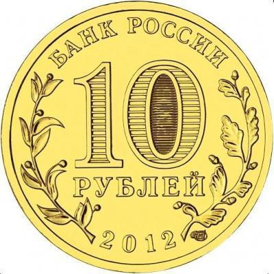 10 рублей Великие Луки 2012 г. (ГВС) UNC