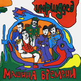 Машина Времени / Unplugged (CD)