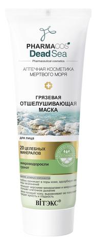 Витэкс Pharmacos Dead Sea Аптечная косметика Мертвого моря Грязевая отшелушивающая маска для лица 75 мл