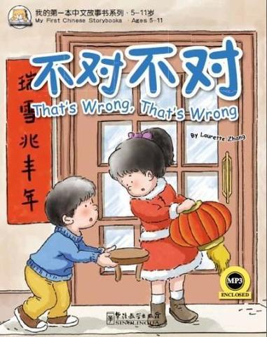 My First Chinese Storybooks(Ages 5-11) -That's Wrong, That's Wrong (English version)