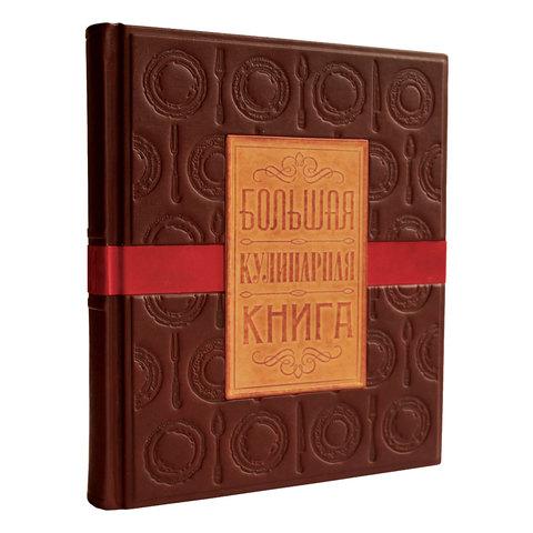 Большая кулинарная книга
