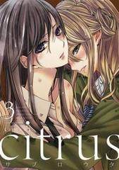 Citrus: Vol. 3