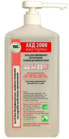 АХД экспресс 2000 1 л