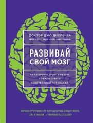 Развивай свой мозг. Как перенастроить разум и реализовать собственный потенциал